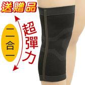 【源之氣】竹炭防滑超彈力護膝(2入) RM-10253《贈送》足部健康按摩墊