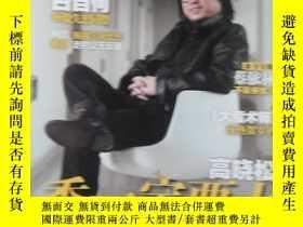 二手書博民逛書店(新)上海電視2011-11C週刊罕見封面高曉鬆 封底 言承旭