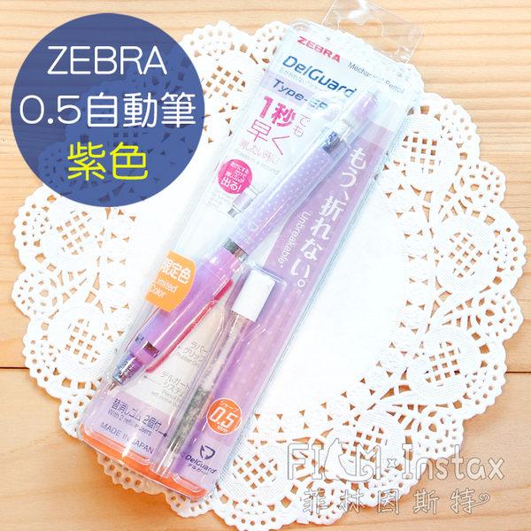 菲林因斯特《 斑馬 Type-ER 自動筆 紫 》ZEBRA DelGuard 0.5mm 旋轉橡皮擦 自動鉛筆