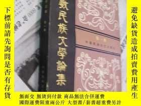 二手書博民逛書店罕見雲南少數民族文學論集:第一集Y4874 中國少數民族文學學會