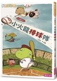 小火龍棒球隊(新版)
