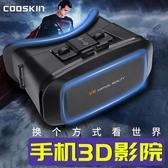VR眼鏡 COOSKIN酷奇 NP-310-VR 3DVR眼鏡智能手機專用rv虛擬現實游戲ar眼睛 8號店