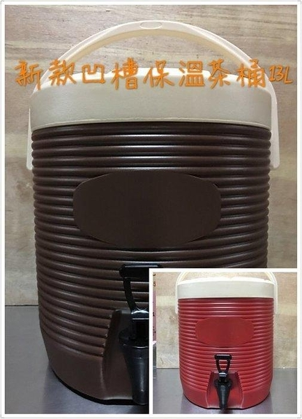 【新款凹槽保溫茶桶17L】非益滿牛88冰桶 冷藏桶 營業用/紅茶桶/奶茶桶【八八八】e網購