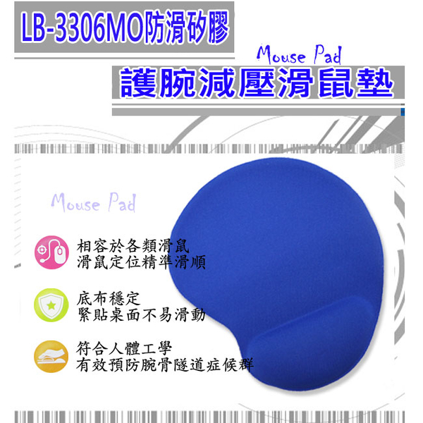 LIBERTY利百代 防滑矽膠護腕減壓滑鼠墊LB-3306MO