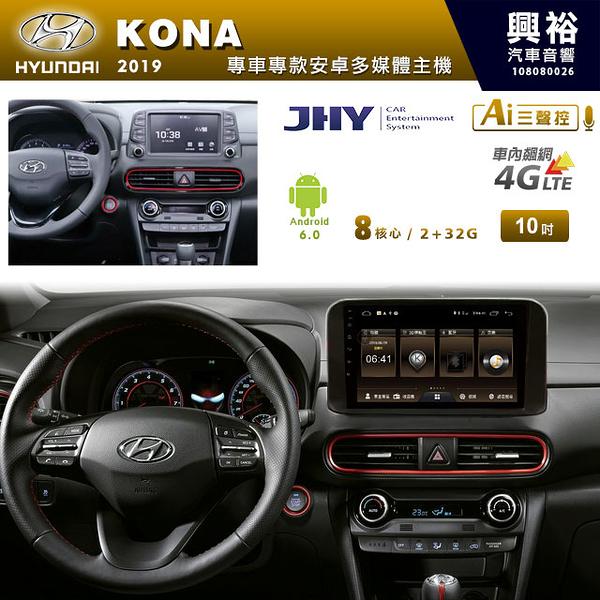 【JHY】2019年Hyundai KONA專用10吋螢幕MS6安卓主機*安卓+三聲控*送1年4G網+LiTV影視1年