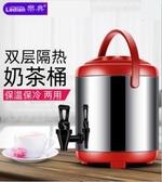 不銹鋼奶茶桶保溫桶大容量商用雙層保冷咖啡豆漿茶桶10升12奶茶店 台北日光