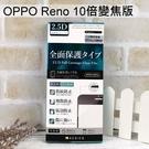 【ACEICE】滿版鋼化玻璃保護貼 OPPO Reno 10倍變焦版 (6.6吋) 黑