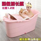 兒童折疊洗澡桶成人新款雙人環保大號可躺洗澡盆沐浴可坐家用幼童 MKS年終狂歡