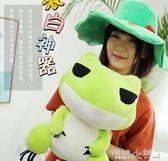 毛絨玩具 旅行青蛙兒子周邊抱枕旅行青蛙公仔毛絨玩具青蛙的旅行玩偶布娃娃 傾城小鋪