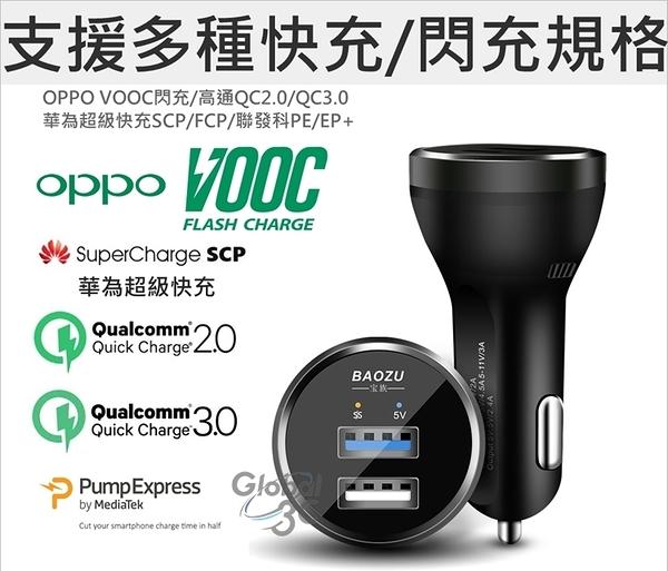 OPPO VOOC 閃充 華為 SCP/FCP 超級快充 雙口車用充電器 車充 QC 2.0 3.0 快充 PE PE+ V101 可參考