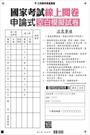 國考線上閱卷申論式空白作答紙(4份)(共6組)(P010M14-1)