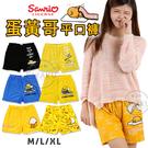 【衣襪酷】蛋黃哥 系列 平口褲 居家褲 gudetama 三麗鷗 Sanrio