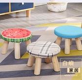 (買一送一)實木小凳子換鞋凳小圓凳客廳沙發凳矮凳懶人板凳家用【白嶼家居】