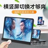 【橫豎屏幕通用】6D超清手機放大器抗藍光高清大屏超清放大鏡通用 小時光生活館
