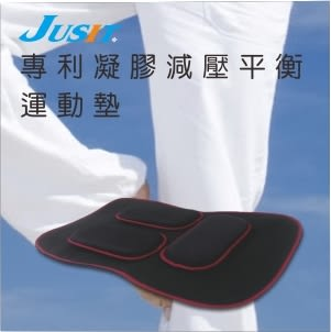【JUSIT加喜專利凝膠減壓平衡運動墊】多用途功能性/專利設計/含SGEL醫療等級凝膠/MIT台灣製