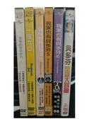 挖寶二手片-C46-正版DVD-電影【我家也有貝多芬/系列6部合售】-(直購價)部份海報是影印
