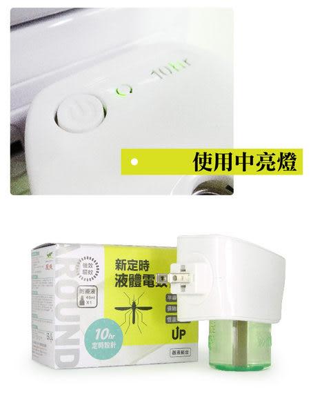 新鱷魚 定時液體電蚊香器液組合 (附藥液45ml*1瓶)