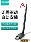 無線網卡 無線網卡臺式機電腦千兆WiFi接收器網絡USB免驅動筆記本外置  【新品】【99免運】
