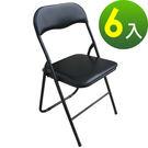 折合椅 餐椅 工作椅 戶外椅 露營椅 休閒椅 高背折疊椅(黑色)ZF0170-6入/組