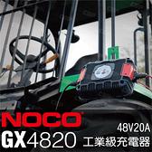 NOCO Genius GX4820工業級充電器 /48V20A維護修護電池 快速充電 高空作業車 搬運機械 電動搬運車