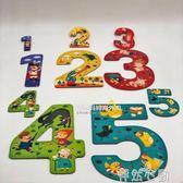 拼圖玩具 MiDeer彌鹿大J小D推薦兒童益智大塊拼圖玩具寶寶交通動物卡通拼圖 怦然心動