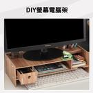 ★DIY桌面電腦架 電腦螢幕增高架 顯示...