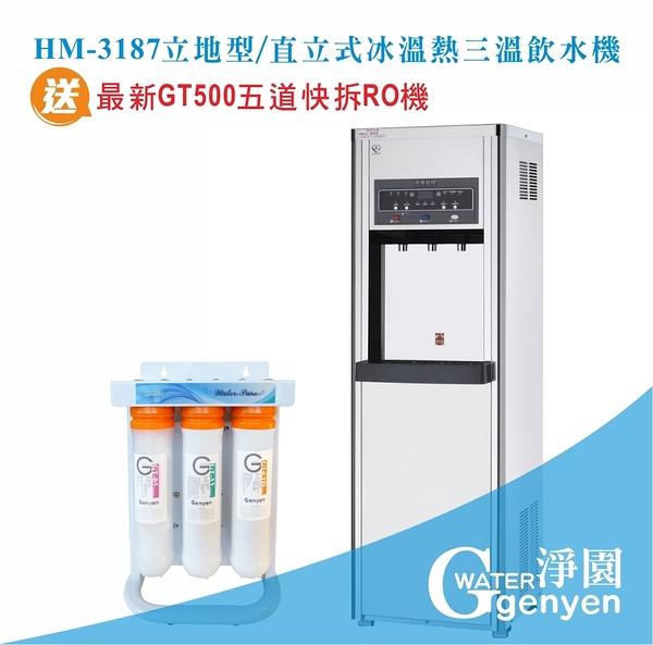 [淨園] HM-3187 立地型/直立式冰溫熱三溫飲水機(內置升級最新五道快拆RO逆滲透系統市價$9800)