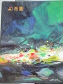 【書寶二手書T9/收藏_YCG】帝圖藝術2018秋季拍賣會_現代與當代藝術_2018/10/21