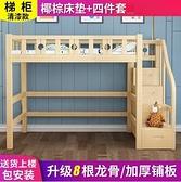 兒童實木雙層高低床上下床多功能書桌衣柜一體高架床上床下桌家用NMS【創意新品】