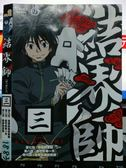 挖寶二手片-X19-011-正版DVD*動畫【結界師(3)/TV版】-國語發音