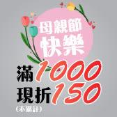 歡慶母親節滿1000現折150-不累計