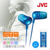 JVC 立體聲耳塞式耳機 HA-FX35-A