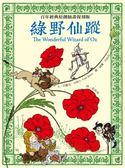 (二手書)綠野仙蹤:百年經典原創插畫復刻版