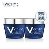 VICHY薇姿 SPA水面膜雙入重磅組 2018年度新品