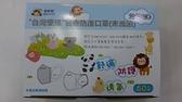 ''台灣優紙''醫療防護口罩(未滅菌)幼幼3D