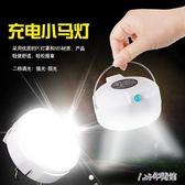 戶外LED馬USB充電應急磁鐵吸附帳篷手提露營燈  Dhh8158【123休閒館】  TW
