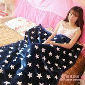 夏季珊瑚絨毯辦公室午睡毯冷氣毯【優兒寶貝】