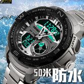 防水50米 SKMEI雙顯電子錶 LED夜光顯示 大錶盤鋼帶多功能登山運動男錶 ☆匠子工坊☆【UK0014】