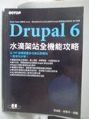 【書寶二手書T6/網路_QJM】Drupal 6水滴架站全機能攻略_范淦凱