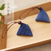 香囊 成品三角粽子形狀艾葉香包小香囊手工制作防蚊香袋掛件