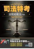 2019年法院組織法(大意)(司法特考四、五等適用)(贈三民輔考專業師資考點完全