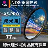 【現貨供應】減光鏡 XS-PRO 77mm B+W ND 806 高硬度薄框奈米鍍膜 ND64 ND806 減6格 屮T6
