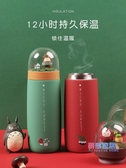 聖誕杯子 圣誕日系可愛便攜不銹鋼保溫杯子少女學生創意個性水杯原宿風ins【聖誕交換禮物】