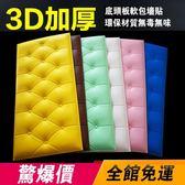 泡沫墻貼 自粘榻榻米3D立體墻貼靠床頭防撞軟包墻圍軟墊防水加厚泡沫護墻板【滿288限時八五折】