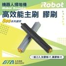 【久大電池】 iRobot Roomba 機器人掃地機 800 系列 870 871 880 890 膠刷 主刷 毛刷