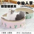*KING*FD.Cattery 圓型貓...