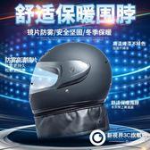 安全帽 電動摩托車頭盔男電瓶車女士四季通用冬季保暖全覆式防霧安全帽