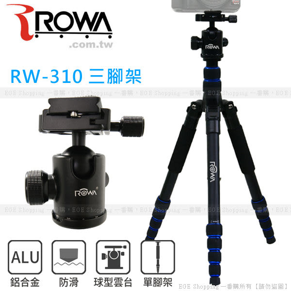 EGE 一番購】ROWA RW-310 RW310 鋁合金多功能三腳架,可變單腳架【公司貨】