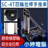 【3期零利率】全新  SC-4T四輪拉桿手推車 /搬運小幫手/輕巧好收納/拖車/搬家/運貨