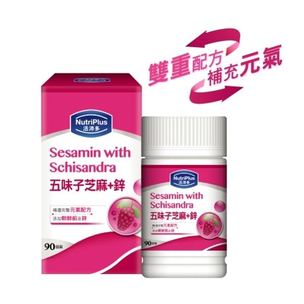 活沛多五味子芝麻+鋅錠 90粒(新)
